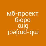 Mb-proekt Byuro - Proektirovanie Konstrukcij I Arhitektury / ООО «МБ-Проект Бюро»