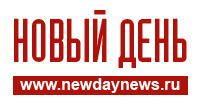 © РИА Новый День / ООО «Новый День»