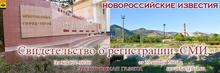 АО «Черномортранснефть» / МУП «Водоканал»