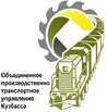 ООО «Объединенного производственно транспортного управления Казбасса» / ООО «Объединенное ПТУ Кузбасса»