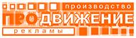 ООО «ПРОДвижение»