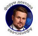 Doktor Afanasev / ООО «Центр инновационных медицинских технологий»