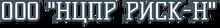ООО «НЦПР РИСК-Н» / ООО «Научный ЦЕНТР Прогнозирования, Разработки Регламентов И Исследования Сложных Комплексов ДЛЯ Нефтехимии»