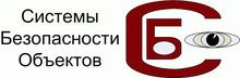 Системы безопасности объектов г / ООО «ЧОП «Системы безопасности объектов» / ООО «ЧОП «СБО»