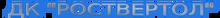 ДК «Роствертол» / Ростовский Вертолетный Производственный Комплекс ПАО «Роствертол» ИМЕНИ Б.Н.СЛЮСАРЯ / ОАО «Роствертол»