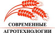 ООО «Современные Агротехнологии» / ООО «САТ»