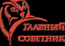 ООО «Главный Советник»