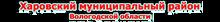 администрации Харовского муниципального района / МУП «Харовск»