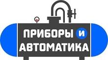 Pribory I Avtomatika / ОАО «Манотомь»