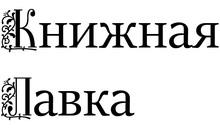 Knizhnaya Lavka