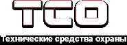 ООО «Технические Средства Охраны» («ТСО»)