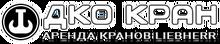 Аренда крана в Москве на выгодных условиях / ООО «ДКО КРАН»