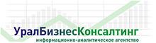 URBC.RU — новости экономики / ООО «Урал Бизнес Консалтинг»