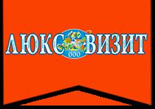 Turisticheskaya Firma Lyuks-vizit