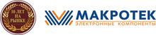 Макротек - поставщик электронных компонентов и разработчик РЭА / ООО «Макротек»
