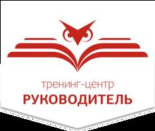 Trening-centr «rukovoditel» / ООО «ТАЛЕР»