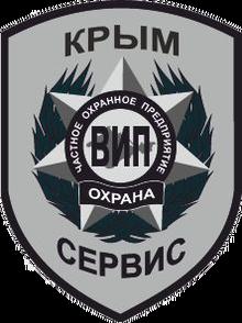 ООО ЧОП «КРЫМ-ВИП-Сервис»