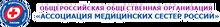 "Obscherossijskaya Obschestvennaya Organizaciya / ГБУ АО "" Архангельский клинический онкологический диспансер»"