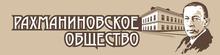 Moo «rahmaninovskoe Obschestvo»
