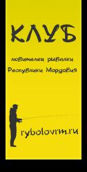Klub Lyubitelej Rybalki Respubliki Mordoviya «rybolov Rm»