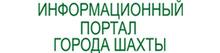 Шахтинский информационный портал / ООО «Т2 Мобайл»