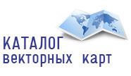 Katalog Vektornyh Kart / ИП Лозовой Евгений Анатольевич