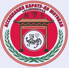 «Ассоциация каратэ-до Шотокан» Калиниградской области