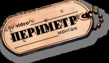 Магазин «Периметр» — видеонаблюдение Воронеж