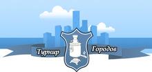 Ano Cmo «turnir Gorodov» / АНКО Центр математических олимпиад «Турнир городов»
