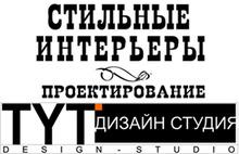 Дизайн-студия ТУТ