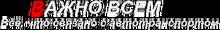 «vazhno Vsem» - Avtotransportnyj Portal / ОАО «Заволжский моторный завод» / ПАО «ЗМЗ» / ПАО «Заволжский Моторный ЗАВОД»