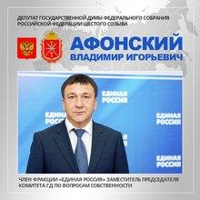 Deputata Gosdumy Rf Vladimira Afonskogo