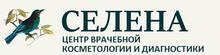 ООО «ЦВКД Селена» / ООО «ЦЕНТР Врачебной Косметологии И Диагностики «СЕЛЕНА»