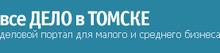 Tomskij Biznes-portal - Vse Delo V Tomske / ООО «АДЕКС»