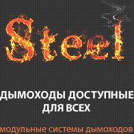 ООО «Стил»